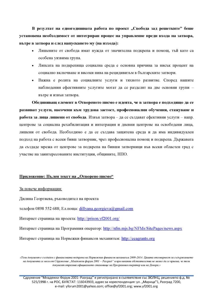 Zatv_Pl pres-info 12 05 2016_Page_2